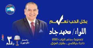 اللواء محمد جاد مرشح البرلمان ابن منيا القمح يوجه رسالة هامة لأهالي مشتول .. تعرف عليها