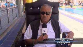 غدًا.. تكريم البطل نبيل الشاذلي في قاعة مشاهير السباحة بالعالم