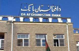 ضباط سابقون يغلقون الطريق أمام البنك المركزي الأفغاني